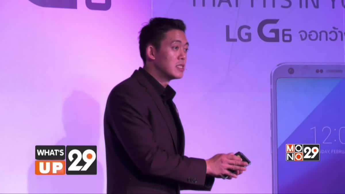 """""""แอลจี ประเทศไทย"""" คืนสังเวียนพรีเมียมสมาร์ทโฟน ส่ง """"LG G6"""" (แอลจี จีซิกส์) ยกระดับทุกประสบการณ์แห่งการใช้งาน"""