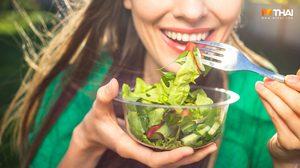 พิสูจน์คำตอบ! กินผัก ป้องกันโรคมะเร็ง ได้ จริงหรือไม่?