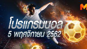โปรแกรมบอล วันอังคารที่ 5 พฤศจิกายน 2562