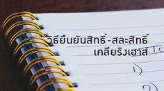 ม.6 ควรรู้ วิธีการยืนยันสิทธิ์-สละสิทธิ์ ระบบเคลียริงเฮาส์ TCAS 61