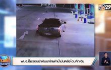 พนง.ปั๊มวอนนำเงินมาจ่ายค่าน้ำมันหลังโดนหักเงิน