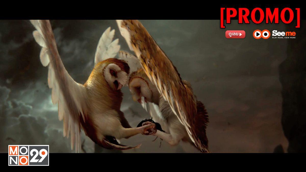 Legend of the Guardians : The Owls of Ga'hoole มหาตำนานวีรบุรุษองครักษ์ นกฮูกผู้พิทักษ์แห่งกาฮูล [PROMO]