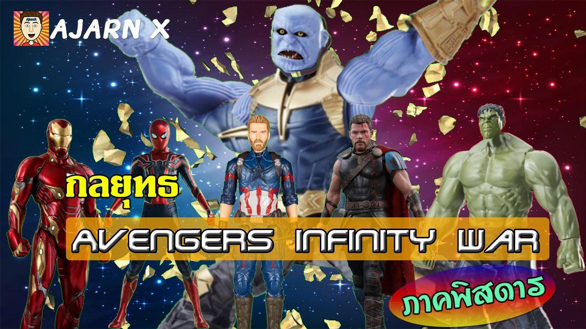 กลยุทธ Avengers Infinity War (ภาคพิสดาร) | การ์ตูน อนิเมชั่น ตลก ล้อเลียน หนังฝรั่ง || SeeMe อาจารย์ X