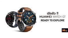 เปิดตัว Huawei Watch GT สมาร์ทวอทช์ แบตอึดใช้งานได้ 2 สัปดาห์
