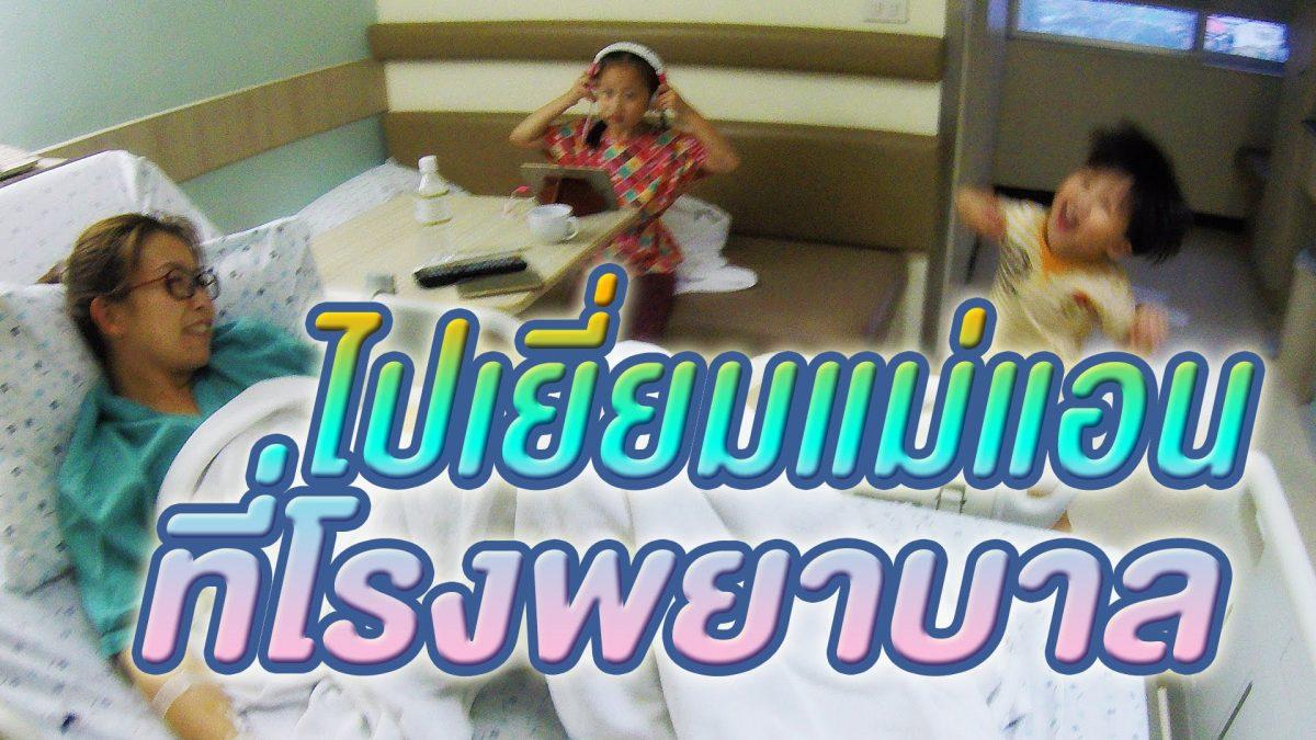 แม่แอนไม่สบาย ไปเยี่ยมแม่แอนที่โรงพยาบาลสมิติเวช ธนบุรี