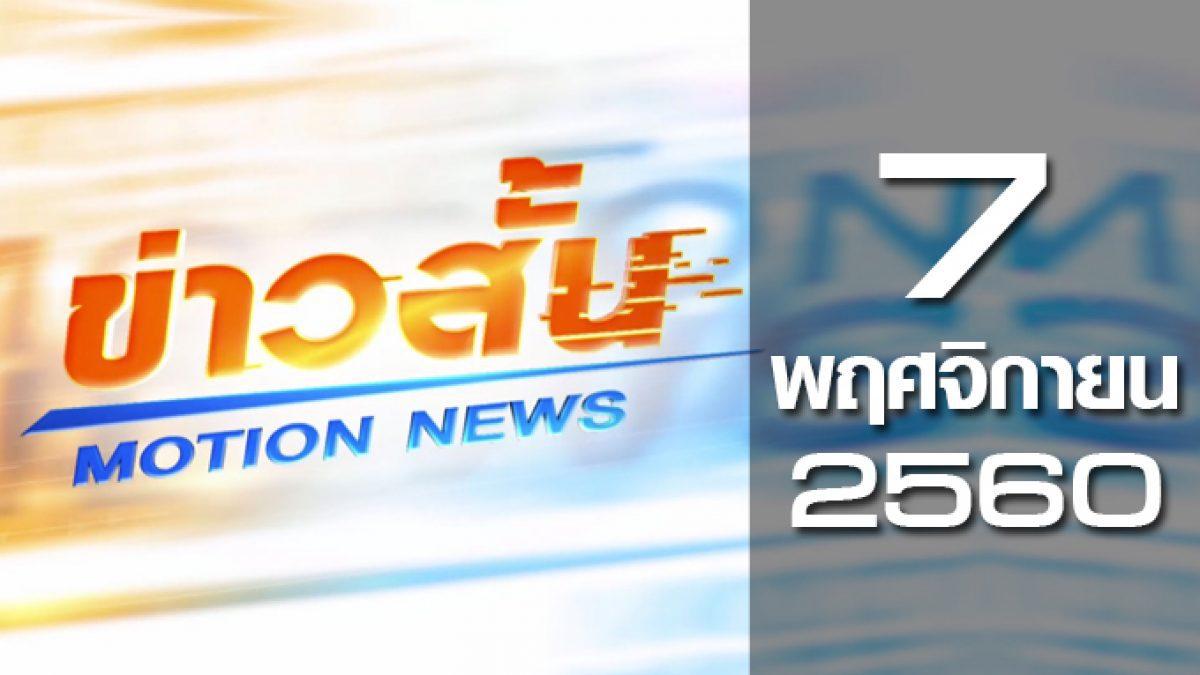 ข่าวสั้น Motion News Break 1 07-11-60