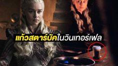 ทีมงาน Game of Thrones ออกมาขอโทษ เหตุมีแก้วสตาร์บัค หลุดเข้าไปในซีรีส์!