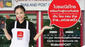 """สะดวกสุดๆ! จ่ายเงินผ่าน QR Code กับบริการ """"กระเป๋าเงินไปรษณีย์"""" Wallet@POST โปรโมชั่นพิเศษ! ช่วงเปิดตัว เติม-ถอน-โอน ไม่เกินหนึ่งหมื่นบาทไม่เสียค่าธรรมเนียม"""