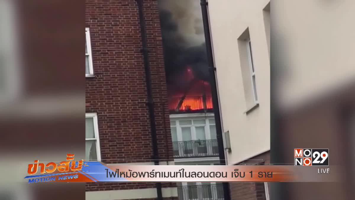 ไฟไหม้อพาร์ทเมนท์ในลอนดอน เจ็บ 1 ราย