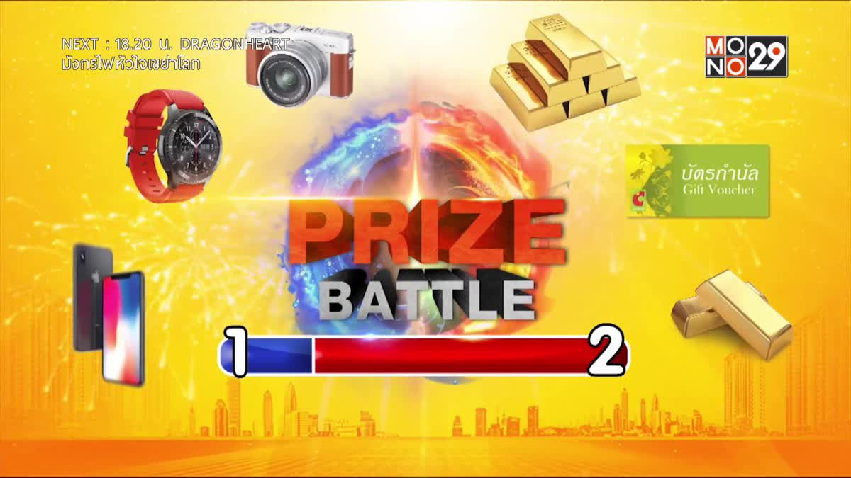 "PR กิจกรรม ""Prize Battle"" ลุ้นรางวัลสัปดาห์ที่ 6"