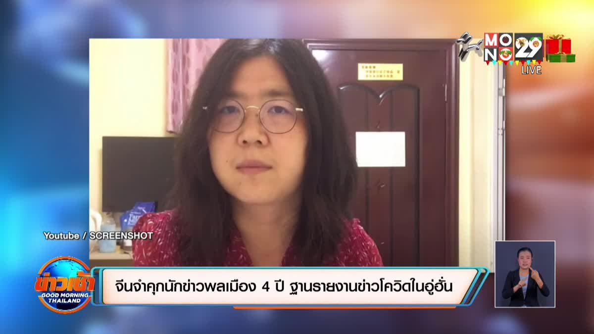 จีนจำคุกนักข่าวพลเมือง 4 ปี ฐานรายงานข่าวโควิดในอู่ฮั่น