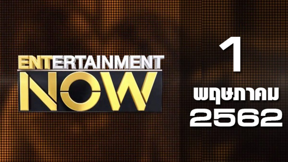 Entertainment Now 01-05-62