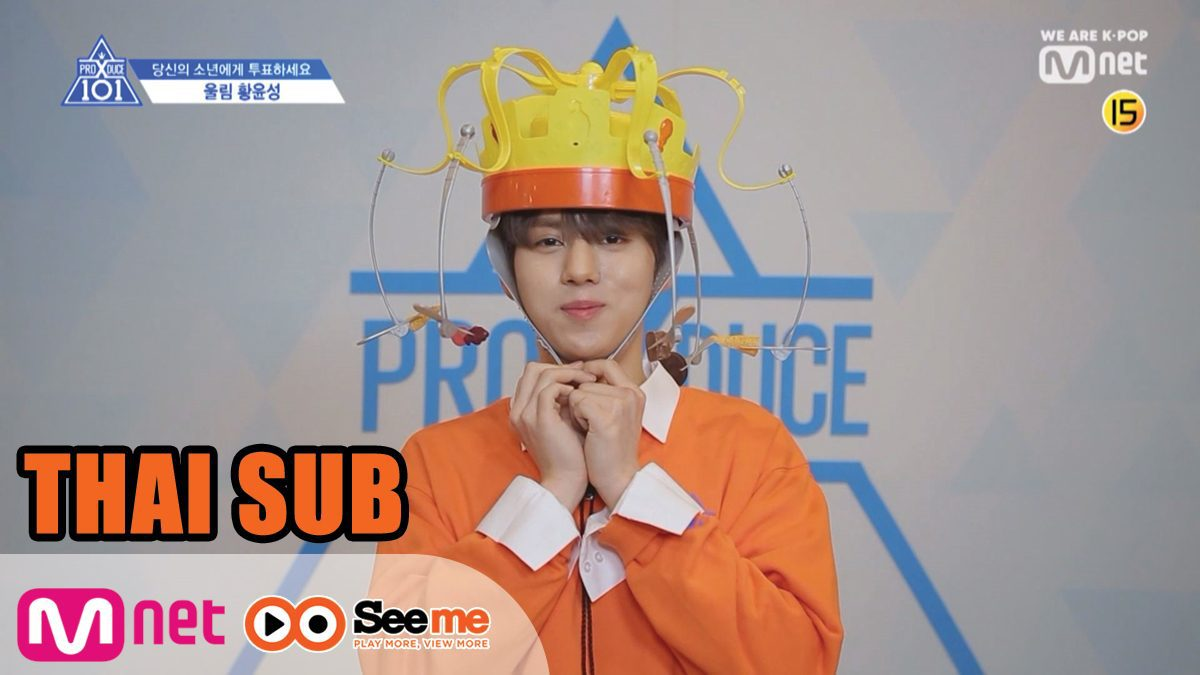 [THAI SUB] PRODUCE X 101 [X101คลิปพิเศษ] ขนมจ๋า...อย่าไปน้าา | 'ฮวัง ยุนซอง' HWANG YUN SEONG (Woollim Entertainment)
