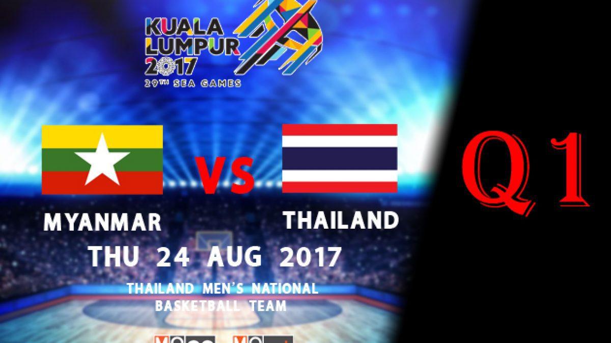 การเเข่งขันบาสเกตบอล (ชาย) ไทย VS พม่า ซีเกมส์ครั้งที่ 29 Q1 (24 สิงหาคม 2560)
