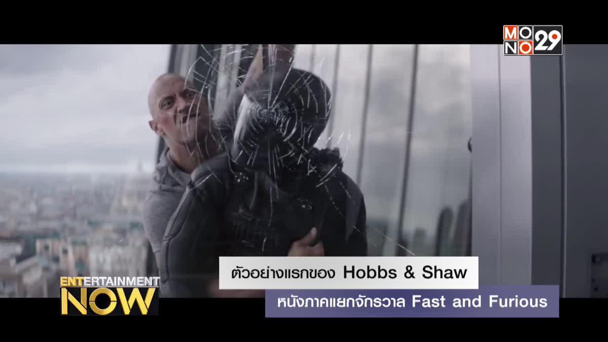 ตัวอย่างแรกของ Hobbs & Shaw หนังภาคแยกจักรวาล Fast and Furious