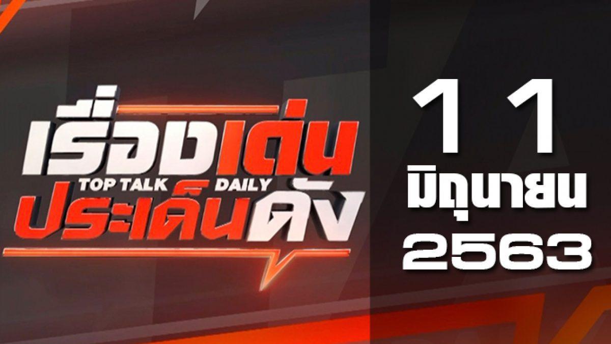 เรื่องเด่นประเด็นดัง Top Talk Daily 11-06-63