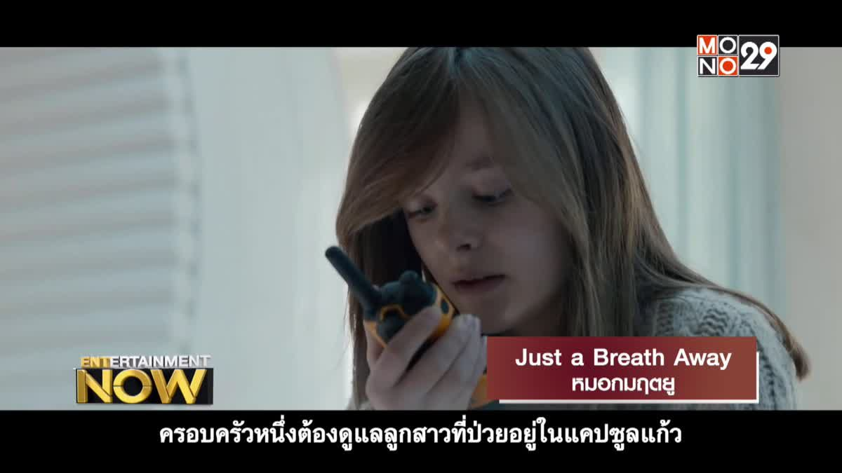 Movie Review :  Just a Breath Away หมอกมฤตยู