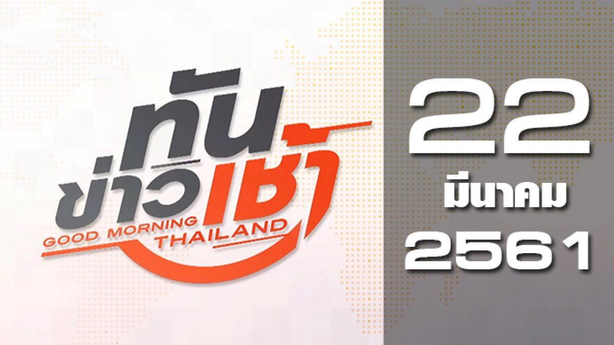 ทันข่าวเช้า Good Morning Thailand 22-03-61