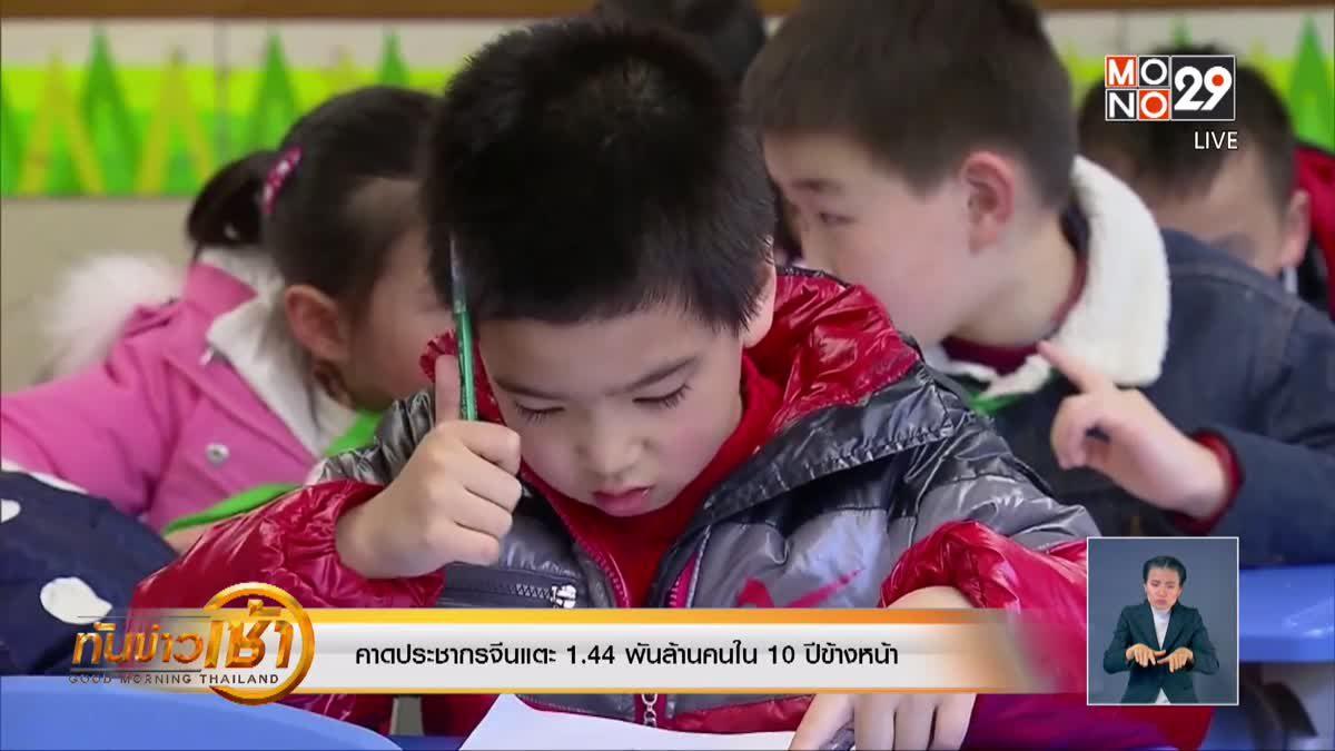 คาดประชากรจีนแตะ 1.44 พันล้านคนใน 10 ปีข้างหน้า