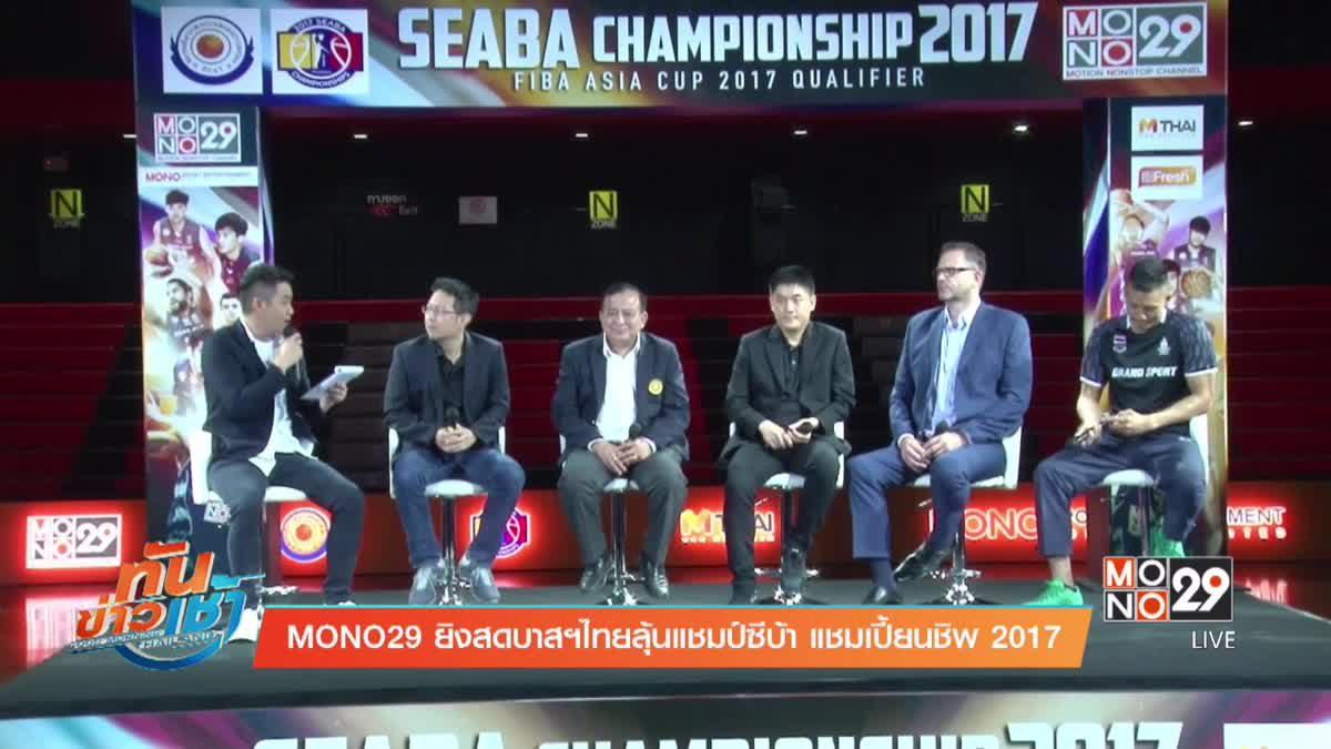 MONO29 ยิงสดบาสฯไทยลุ้นแชมป์ซีบ้า แชมเปี้ยนชิพ 2017