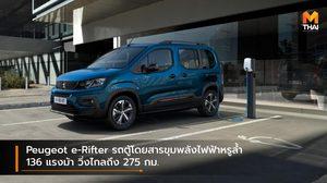 Peugeot e-Rifter รถตู้โดยสารขุมพลังไฟฟ้าหรูล้ำ 136 แรงม้า วิ่งไกลถึง 275 กม.