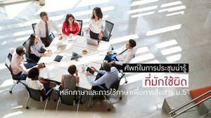 ศัพท์ในการประชุมที่มักใช้ผิด - หลักภาษาและการใช้ภาษาเพื่อการสื่อสาร ระดับ ม.5