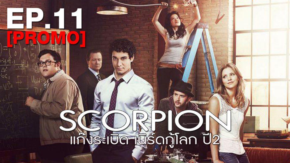 Scorpion แก๊งระเบิดเนิร์ดกู้โลก ปี2 EP.11 [PROMO]