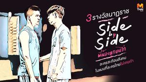 คว้า 3 รางวัลนาฏราช 'Side by Side พี่น้องลูกขนไก่' ละครสะท้อนสังคมในแบบที่ละครไทยไม่เคยทำ