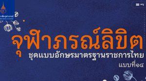 จุฬาภรณ์ลิขิต ฟอนต์พระราชทาน สำหรับใช้ในราชการไทย