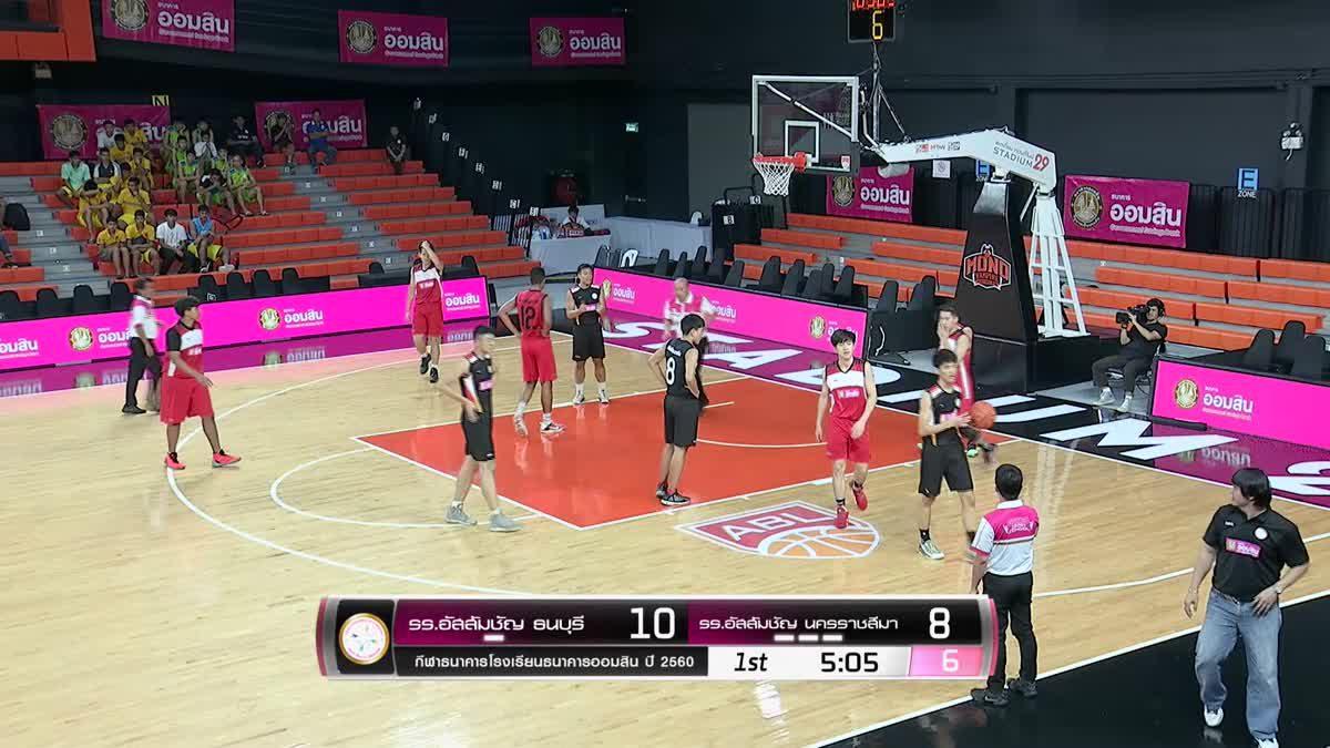 การเเข่งขันบาสเกตบอล กีฬาธนาคารโรงเรียนธนาคารออมสิน ปี 2560 : อัสสัมชัญ ธนบุรี VS อัสสัมชัญ นครราชสีมา Q1 ( 6 Dec 2017)