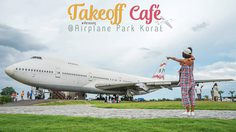 """Airplane Park"" อีกหนึ่งแลนด์มาร์กเมืองโคราช กิน เที่ยว ถ่ายรูปให้หนำใจ!"