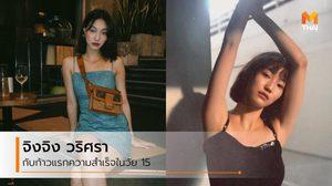 เรื่องราวของ จิงจิง วริศรา ผู้หญิงที่คว้าไทยซูเปอร์โมเดล ตั้งแต่อายุ 15