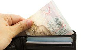 ราศีใดในช่วงนี้ ห้ามให้ใครยืมเงินเด็ดขาด ถ้าไม่อยากเสียเงินฟรี!