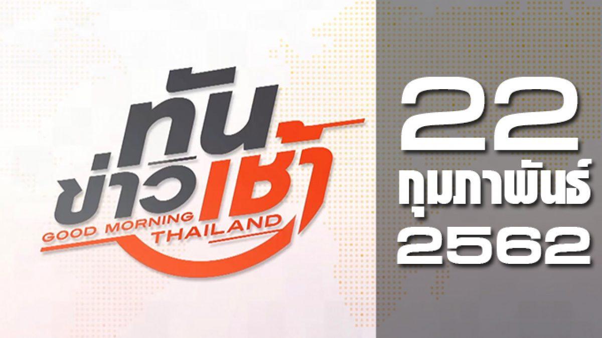 ทันข่าวเช้า Good Morning Thailand 22-02-62