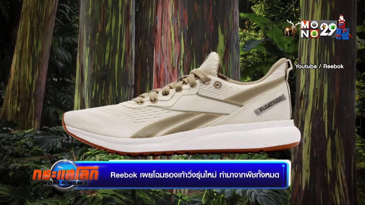 Reebok เผยโฉมรองเท้าวิ่งรุ่นใหม่ ทำมาจากพืชทั้งหมด