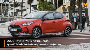2020 Toyota Yaris ส่องสเปคยุโรป ขุมพลังไฮบริดใหม่พร้อมถุงลมกลางรถรุ่นแรก