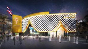 Thailand pavilion ที่ไทยได้ร่วมนิทรรศการระดับโลกในงาน World Expo 2020