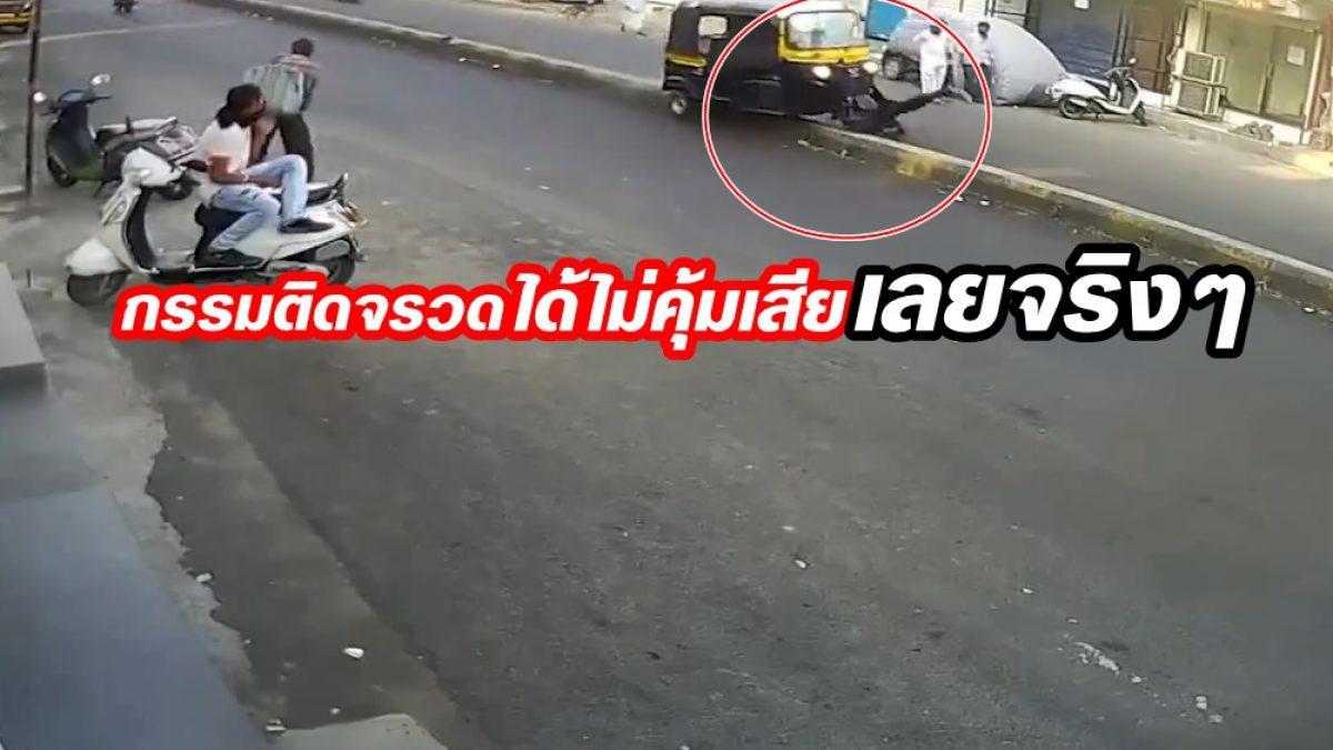 กรรมติดจรวด! เมื่อ สามล้ออินเดียพยายามจะเตะหมา ข้ามถนน งานนี้ได้ไม่คุ้มเสีย