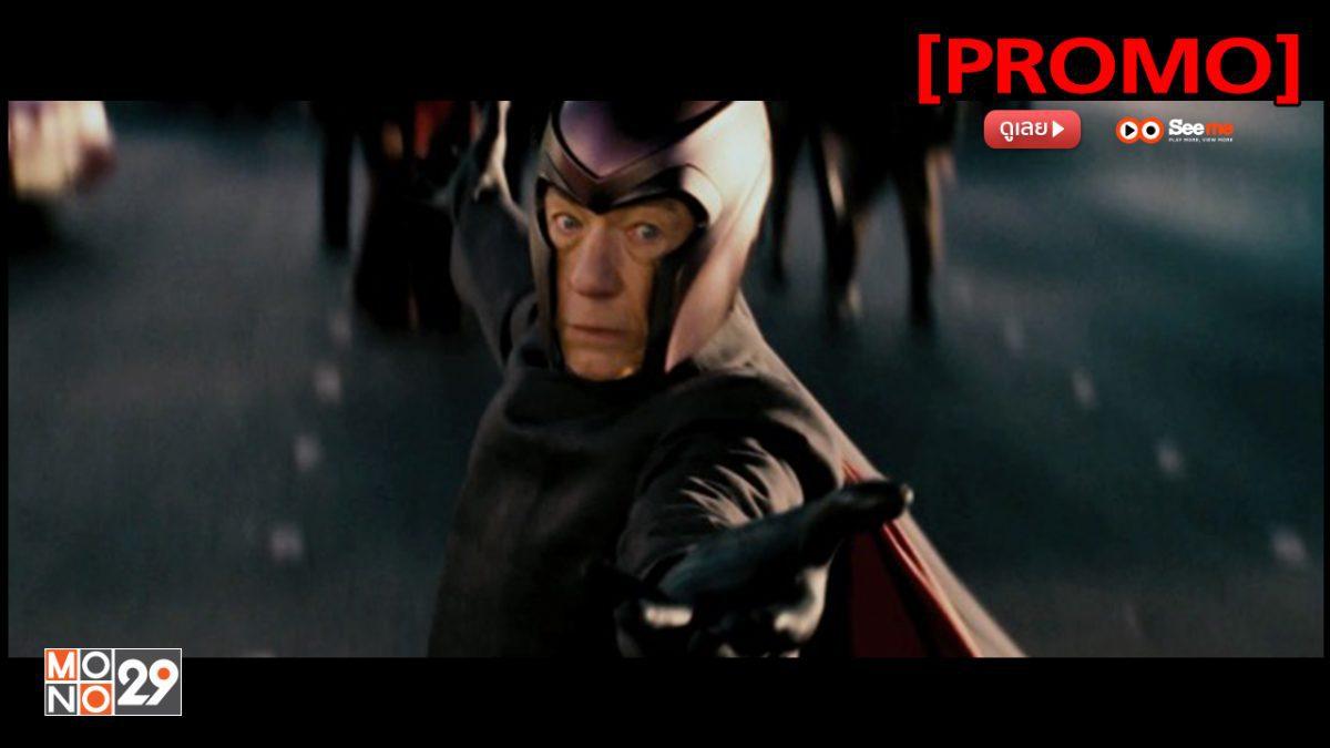 X-Men: The Last Stand X-เม็น รวมพลังประจัญบาน [PROMO]