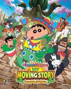 Crayon Shin-chan: My Moving Story! Cactus Large Attack! ชินจัง เดอะ มูฟวี่: ผจญภัยต่างแดนกับสงครามกระบองเพชรยักษ์