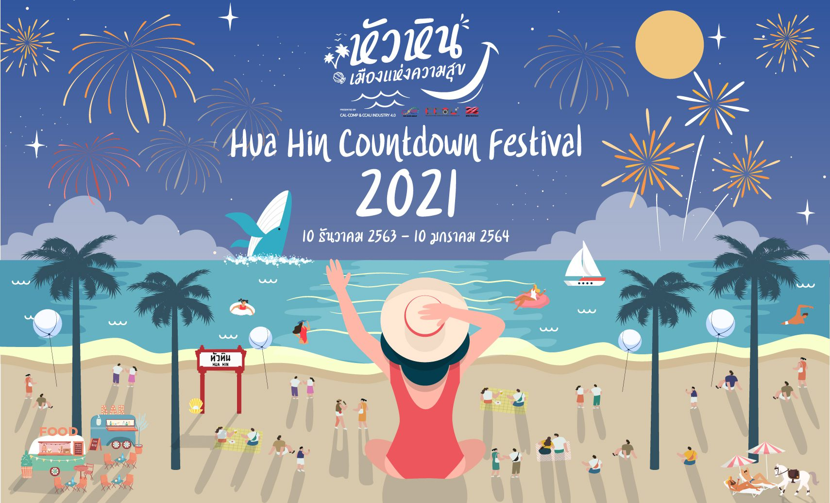 """เทศกาลเฉลิมฉลองความสุขส่งท้ายปี กับสุดยอดเคาท์ดาวน์ """"Hua Hin Countdown Festival 2021"""""""