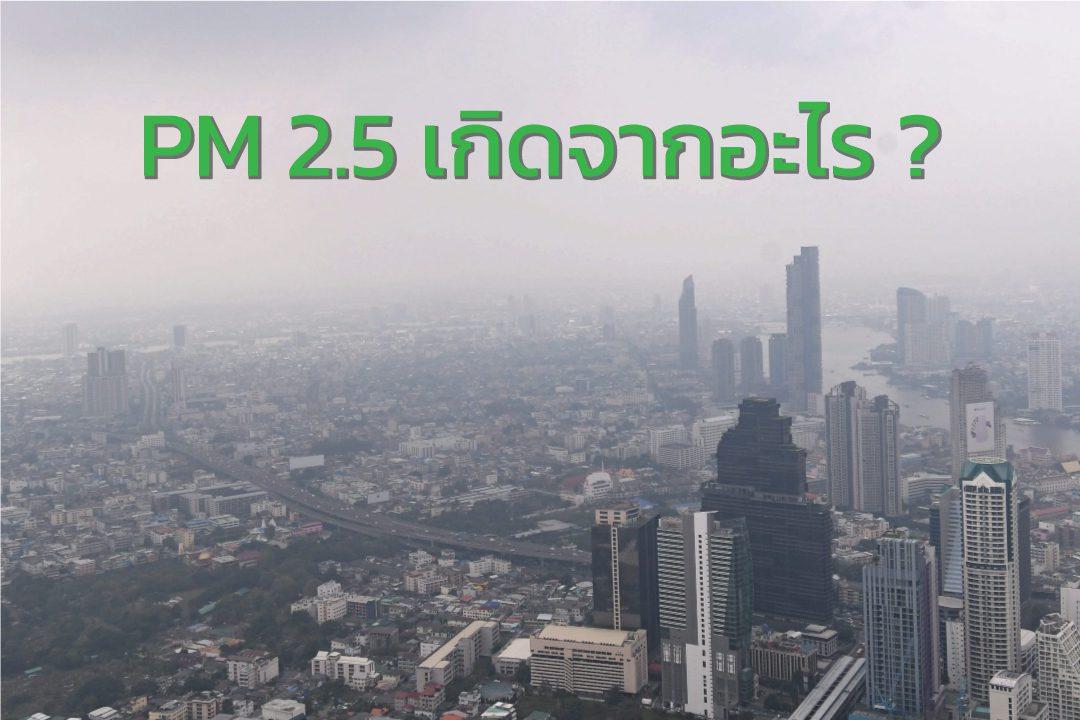 สถานการณ์ของโควิด-19 ทำให้ฝุ่น PM2.5 ลดลง