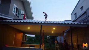 หนุ่มวัย 45 เสพยาบ้าคลุ้มคลั่งทำร้ายเมีย ก่อนปีนขึ้นหลังคาบ้าน