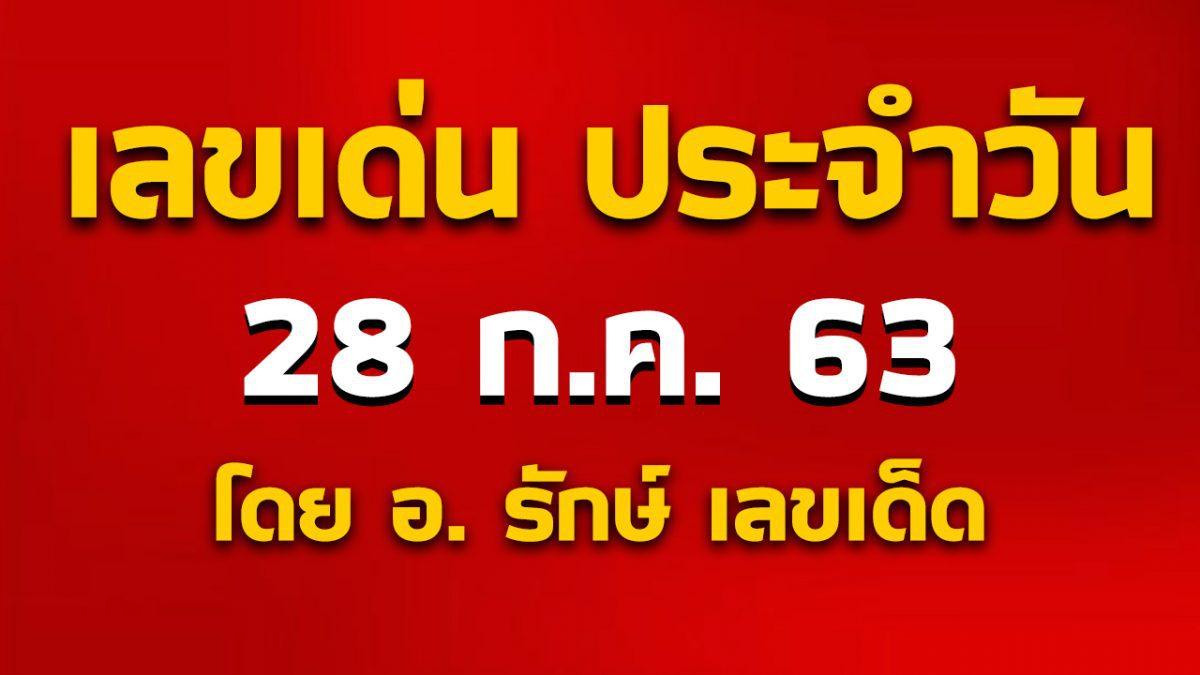 เลขเด่นประจำวันที่ 28 ก.ค. 63 กับ อ.รักษ์ เลขเด็ด (หวยฮานอย)