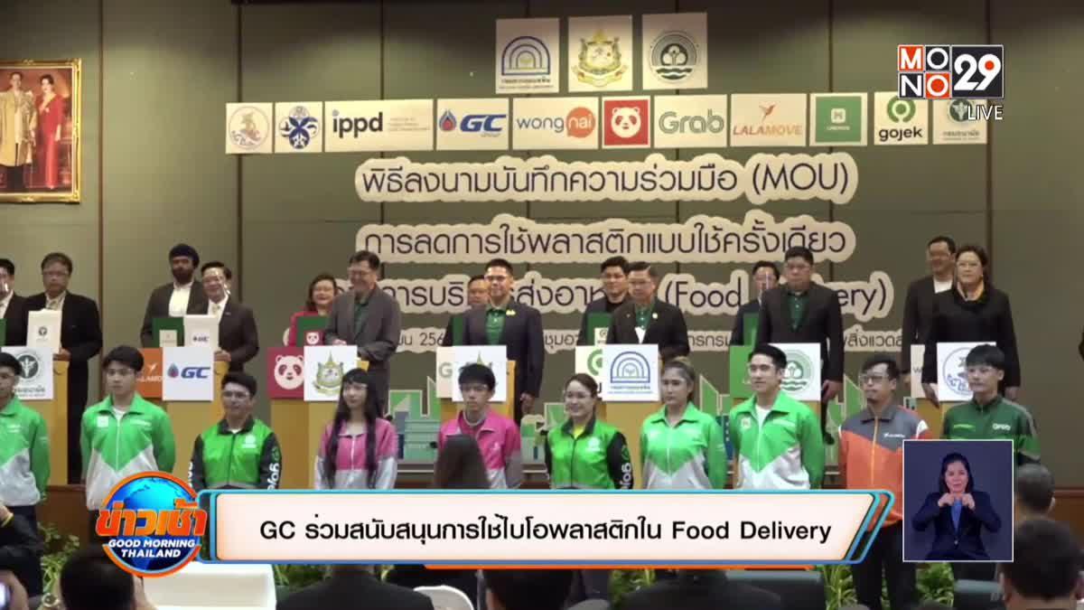 GC ร่วมสนับสนุนการใช้ไบโอพลาสติกใน Food Delivery