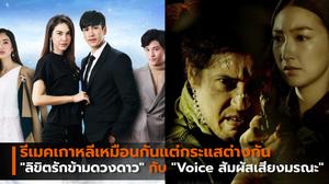 """รีเมคเกาหลีเหมือนกันแต่กระแสต่างกัน""""ลิขิตรักข้ามดวงดาว"""" กับ """"Voice สัมผัสเสียงมรณะ"""""""