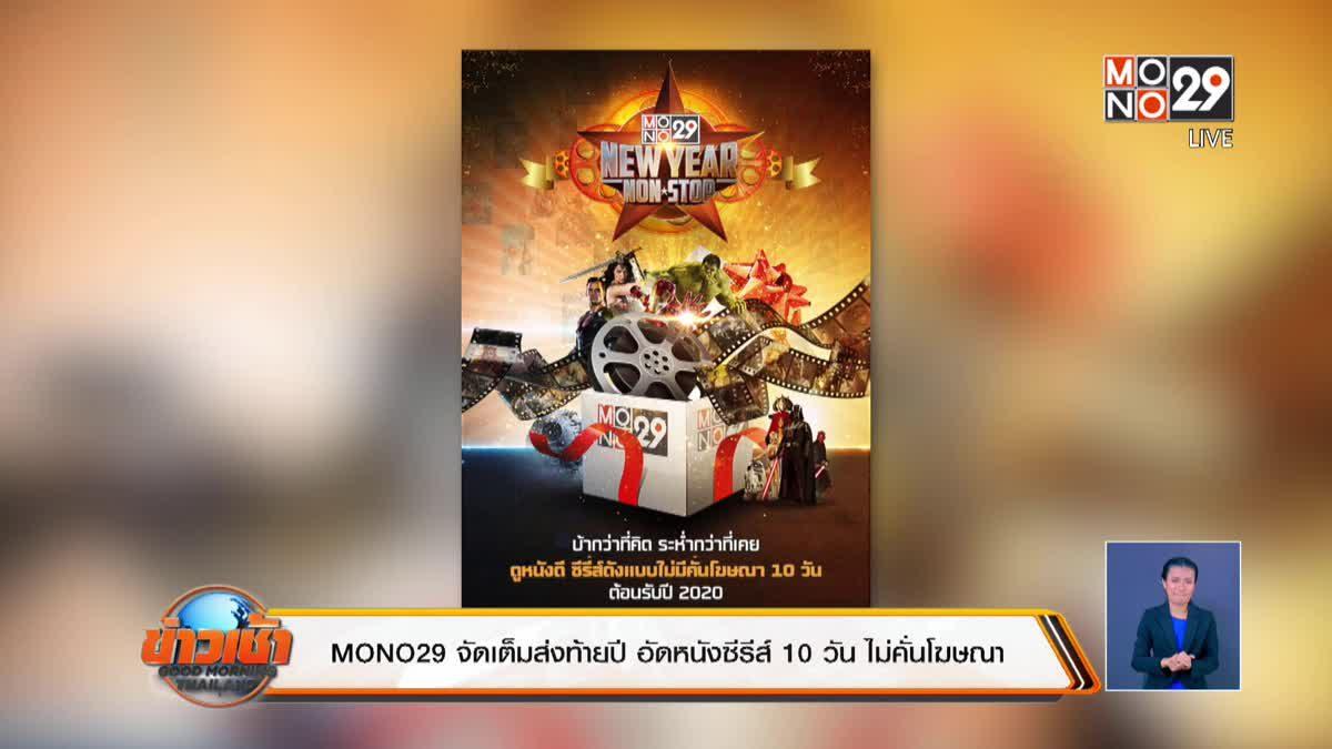 MONO29 จัดเต็มส่งท้ายปี อัดหนังซีรีส์ 10 วัน ไม่คั่นโฆษณา