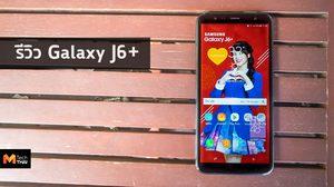 รีวิว Samasung Galaxy J6+ จอยักษ์ 6 นิ้ว กล้องคู่ มาพร้อมคอนเทนท์ BNK48 กับราคาเบาๆ