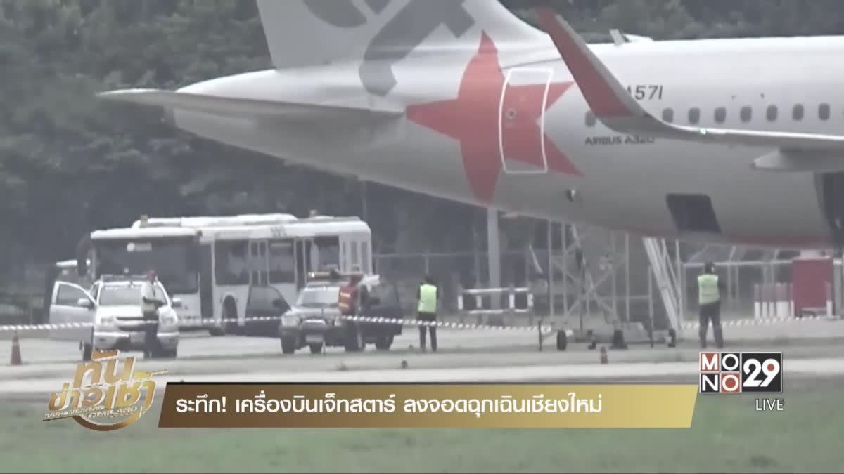 ระทึก! เครื่องบินเจ็ทสตาร์ ลงจอดฉุกเฉินเชียงใหม่