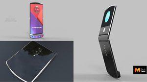 Motorola อาจจะปลุกชีพ RAZR มือถือฝาพับ กลับมาอีกครั้งในรูปแบบ สมาร์ทโฟนจอพับ